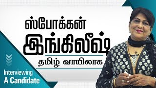 Spoken English Through Tamil   Spoken English Class   Interviewing a candidate