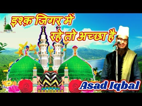 Asad Iqbal Latest Naat-hareem-e- Fikr-o-nazar Hq video