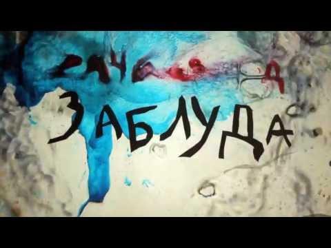 Jarboli - Zabluda
