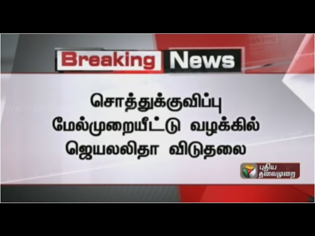 Jayalalithaa  acquitted