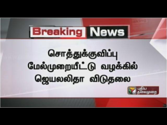 Jayalalithaa  acquitted