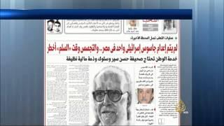 مصادرة عدد من صحيفة مصرية