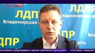 Депутат Владимир Сипягин о работе Владимирского отделения ЛДПР