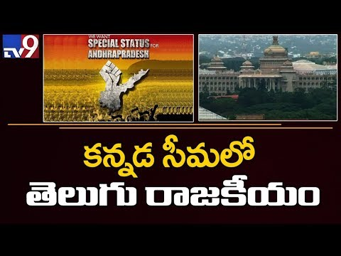 Telugu Voters To Play A Key Role In Karnataka Elections || TV9