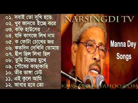 Manna Dey| Popular Bangla song| Sobai To Sukhi Hote Chai