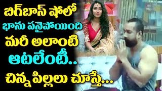 Kaushal Heart Touching Gesture To Bhanu Sri In Bigg Boss | #BiggBossTelugu2 Unseen Updates | TTM