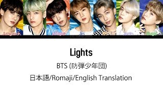(日本語字幕) BTS (防弾少年団) 'Lights' (Color coded Lyrics Kan/Rom/Eng)