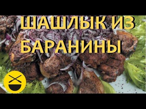 Сталик: шашлык из баранины