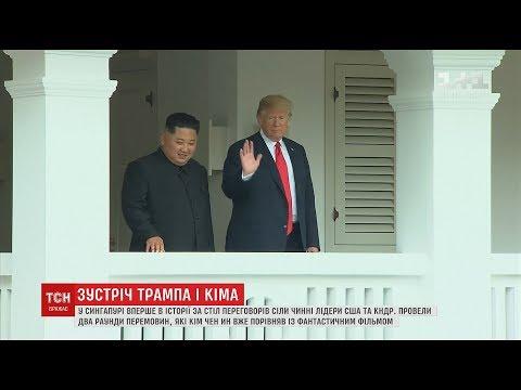 Епохальний саміт: президент Трамп та Ким Чен Ин підписали підсумковий документ