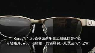 Oakley Carbon Plate OX5079 02 碳纖維眼鏡