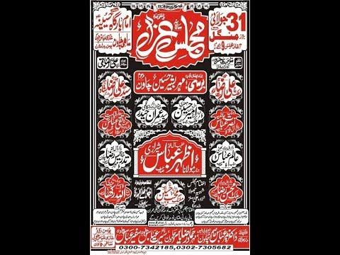 Live Majlis| 31 July 2018 | Imambargah Hussainia Sahi Chawan Bosan Road Multan