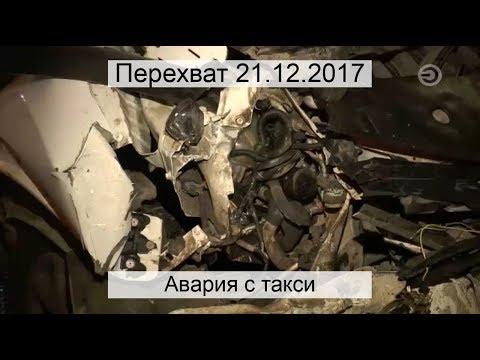 Перехват 21.12.2017 Авария с такси