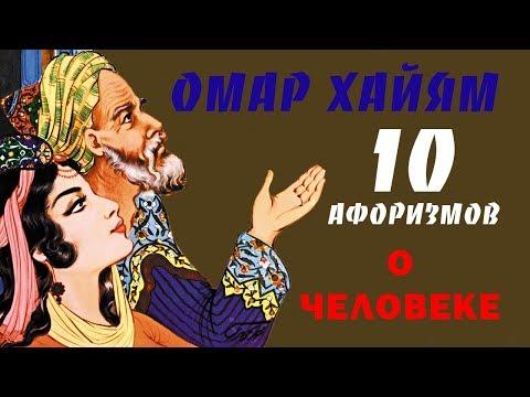 ОМАР ХАЙЯМ МУДРЫЕ АФОРИЗМЫ О ЧЕЛОВЕКЕ ТОП 10