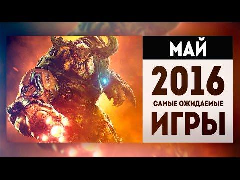 Самые Ожидаемые Игры 2016: МАЙ