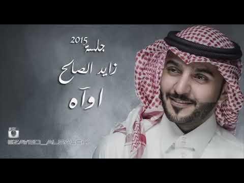 Download #زايد الصالح - اوآه | جلسة 2015 Mp4 baru