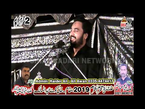 Zakir Waseem Abbas Baloch    2 Muharram 2019    Khaki Kot Abdul Malik