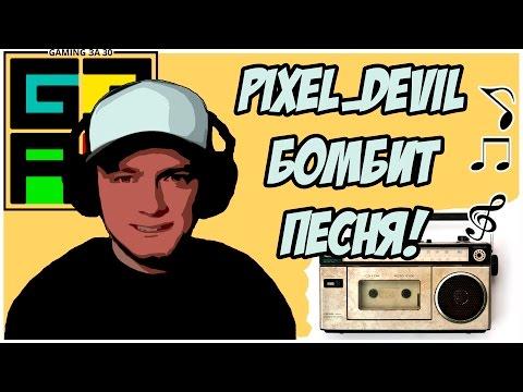 Pixel Devil Бомбит песня