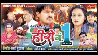 Hero No 1 !! Chhattisgarhi Super Ht Movie !! Full Movie