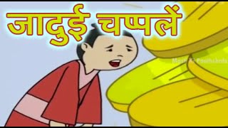 Download Moral Stories | The Magical Slippers | Animated Story For Kids In Hindi 3Gp Mp4