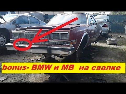США/ BMW 7 за $400/Что я НЕ ОЖИДАЛ увидеть на СВАЛКЕ