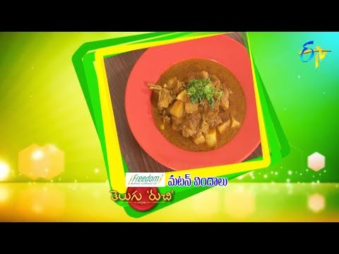 Mutton Vindaloo | Telugu Ruchi | 12th September 2018 | ETV  Telugu