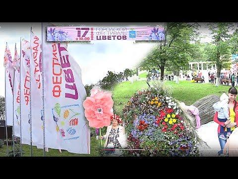 Фестиваль цветов самара 2018