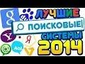 Лучшие ПОИСКОВЫЕ системы 2014. Гордись, Россия!