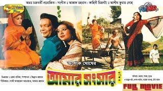 Amar Songsar | Full HD Bangla Movie | Rohman, Shobnom, Teli Samad, Sunetra, Mohmood Koli | CD Vision