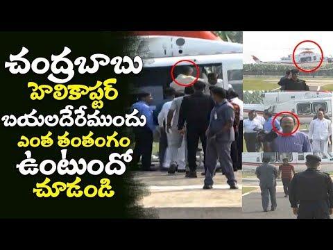 చంద్రబాబు హెలికాప్టర్ బయలదేరేముందు | Chandrababu Naidu Helicopter | Telugu Trending
