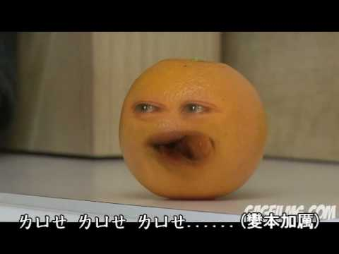 annoying orange 柳丁擱來亂1中文字幕