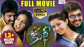 Kulfi Latest Telugu Full Movie || Jai, Swathi, Sunny Leone ||  2017 Telugu Movies