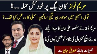 Why Maryam Nawaz gave interview to Mansoor Ali Khan? -(Siddique jan)