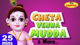 Cheta Venna Mudda | Plus Lots More Telugu Nursery 3D Rhymes | 25 Minutes Compilation from KidsOne