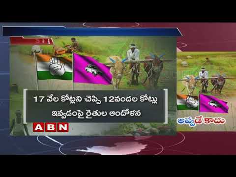 Bankers hold loans to farmers due to Political leaders offer   Telangana