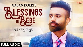 Blessings Of Mother  Full Song  Latest Punjabi