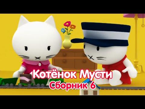 Мультфильмы про котенка - Котёнок Мусти - все серии про машинки и паровозики подряд - сборник 6