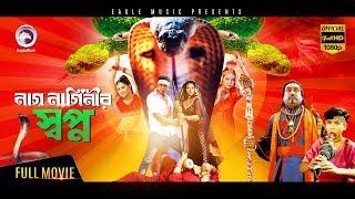 Bangla Movie | Nag Naginir Shopno | Shakiba, Zayed khan, Afzal Sharif | Eagle Movies (OFFICIAL)
