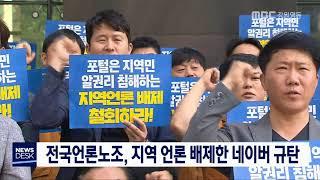 전국언론노조, 지역 언론 배제한 네이버 규탄