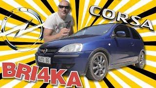Филип - евтиният орел Opel Corsa C