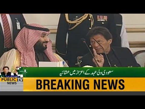 Download Pm Imran Khan And Crown Prince Muhammed Bin Salman Combine