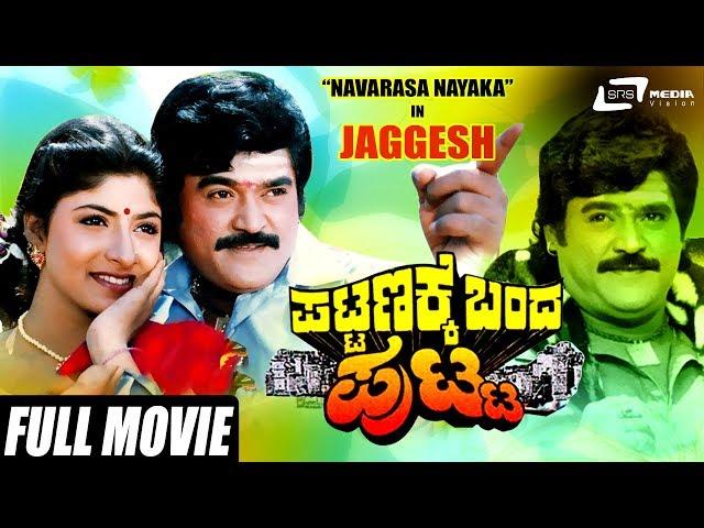 Pattanakke Banda Putta | Jaggesh | Shubhashree | Kannada Full Movie | Comedy Movie