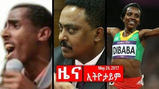ETHIOPIA ዜና ኢትዮታይም  Daily EthioTime News May 26 2017
