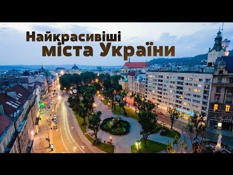 Найкрасивіші міста України / Beautiful cities in Ukraine 2017 / Самые красивые города Украины