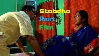 Bengali New movie STABDHO স্তব্ধ