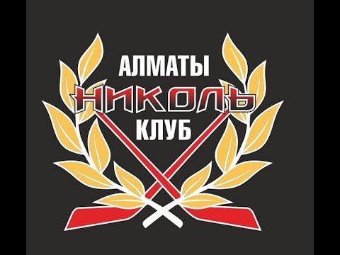 """Хоккейный любительский клуб """"НИКОЛЬ"""""""