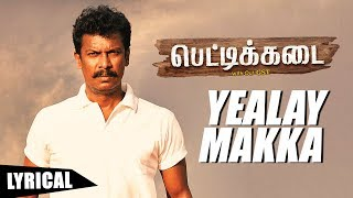 Yealey Makka Yealey Maka Lyrical Video | Pettikadai