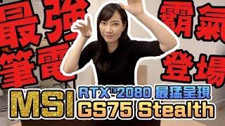 【Sandy】在美國實測了一個月!超高規電競筆電 MSI GS75 Stealth 搭載RTX2080顯卡太神啦