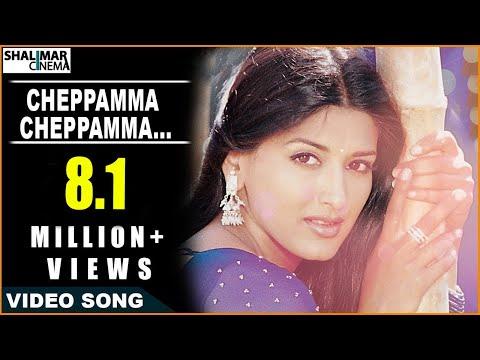 Murari Movie    Cheppamma Cheppamma Video Song    Mahesh Babu, Sonali Bendre