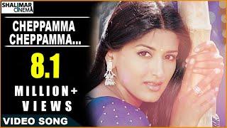 Murari Movie || Cheppamma Cheppamma Full Video Song || Mahesh Babu, Sonali Bendre