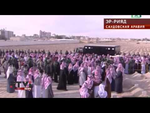 Саудовская Аравия похоронила короля Абдаллу в безымянной могиле